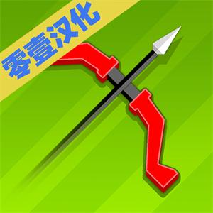 弓箭手英雄汉化版